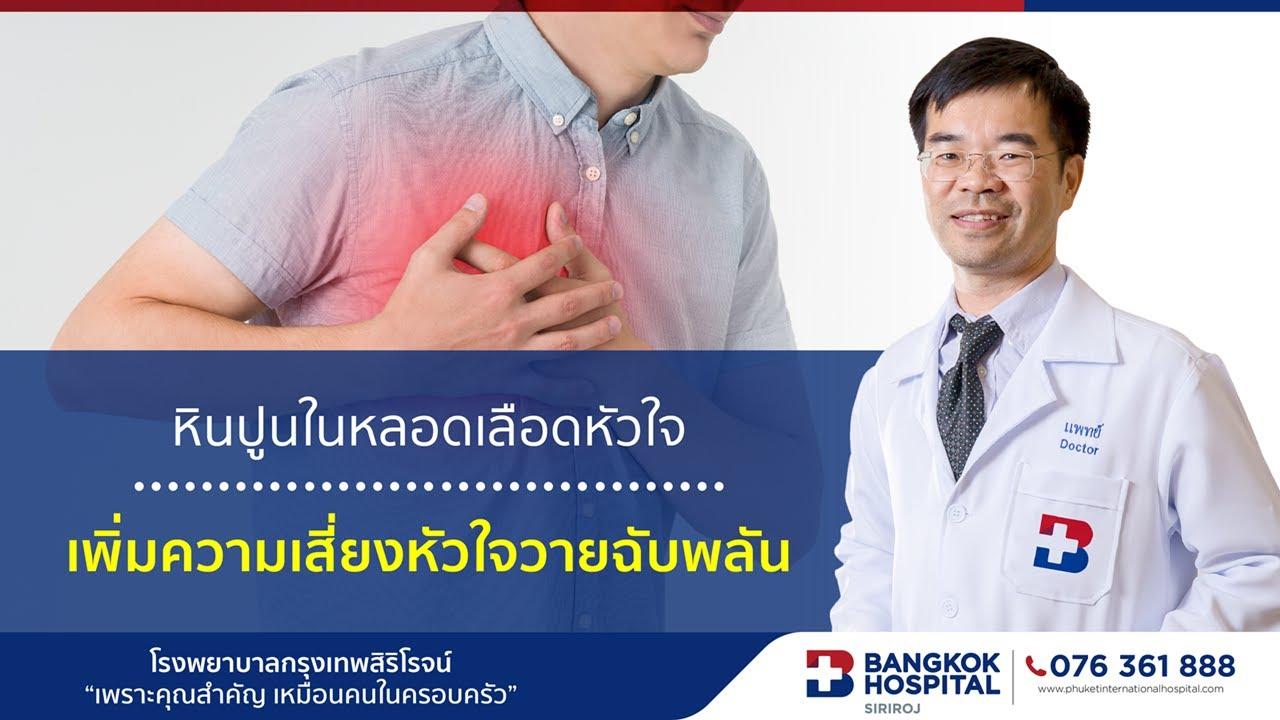 หินปูนในหลอดเลือดหัวใจ...เพิ่มความเสี่ยงหัวใจวายเฉียบพลัน
