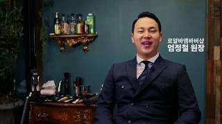 국내최대규모 바버샵 로얄바엠 엄정철 원장이 추천하는 2…