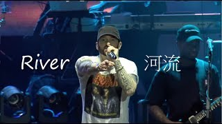 Eminem - River ( ft. Ed Sheeran ) [live] (lyrics中文翻譯)