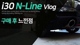 i30 N Line_Vlog_#3 l i30 N Lin…