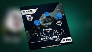 Грибы - Тает Лед (Mike Temoff Bootleg)