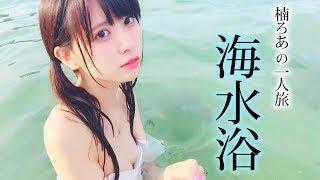 Vlog 一人ぼっちの海水浴に行った【水着!?】 thumbnail