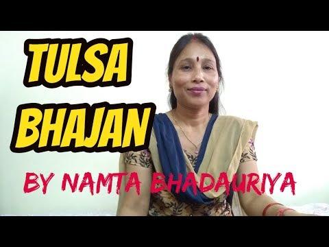 तुलसी भजन : अंदर बैठे है कन्हैया बाहर ठाड़ी तुलसा || TULSI BHAJAN