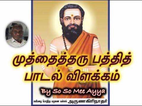 முத்தைத்தரு பாடல் விளக்கம் muthai tharu meaning in tamil By So So Mee Ayya