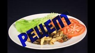 Жареная картошка с луком, грибами и помидорами