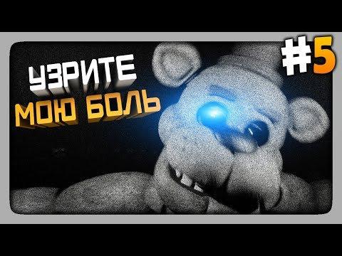 ПОЧУВСТВУЙТЕ МОЮ БОЛЬ! ✅ Creepy Nights at Freddy's Прохождение #5 thumbnail