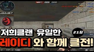[서든어택] 에보 갓마루 홍일점의 역할이란..? [SuddenAttack]