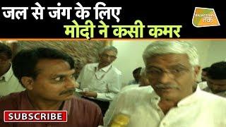 Jal Shakti Abhiyan से अब नहीं रहेगा कोई प्यासा !