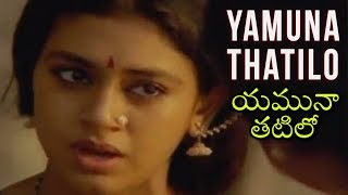 Yamuna Thatilo | Dalapathi Movie Video Song | యమునా తటిలో | Rajinikanth | Ilayaraja | Mammootty