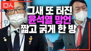 또 터진 윤석열 망언. 끝없네. 박주민의 한 방. 인문…