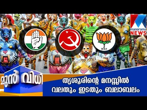 Tight contest in Thrissur District - Munvidhi | Manorama News