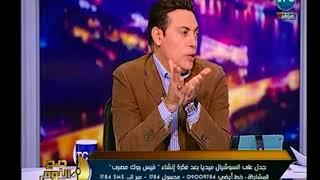 برنامج صح النوم | مع الإعلامي محمد الغيطي وفقرة جدلية حول غلق الفيس بوك-14-3-2018
