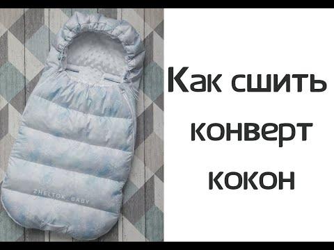 Конверт кокон для новорожденного сшить