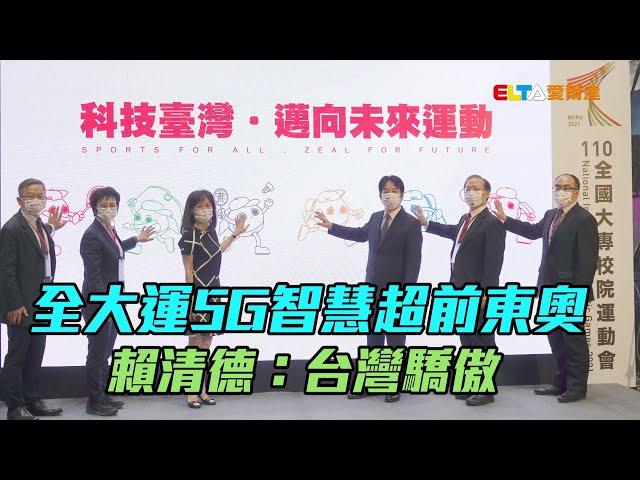 全大運5G智慧超前東奧 賴清德:台灣驕傲/愛爾達電視20210501