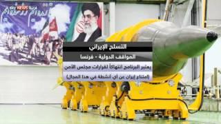 مساع لطرح الملف الصاروخي الباليستي على مجلس الأمن
