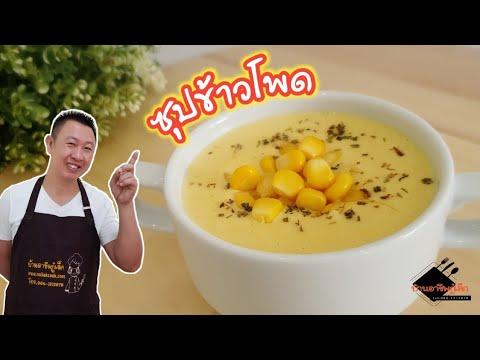 ซุปข้าวโพด แบบง่ายๆทำยังไงให้หอมอร่อย| บ้านอาชีพกู๋เล็ก