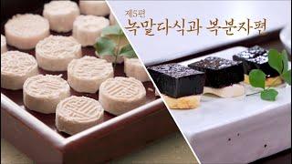 [조선왕조 궁중음식 교육 강의 영상]  5부 녹말다식과…