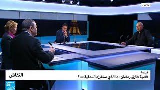 فرنسا-قضية طارق رمضان: ما الذي ستفرزه التحقيقات؟
