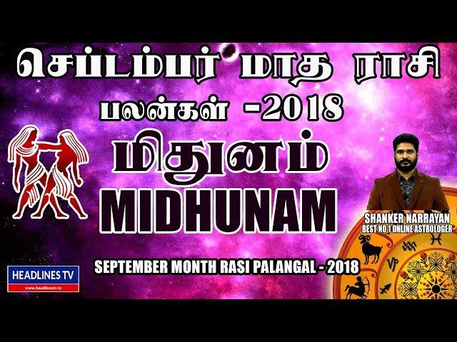September Rasi Palan 2018 Midhunam | செப்டம்பர் ராசி பலன் 2018 மிதுனம் | Rasi Palan 2018 Midhunam