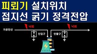 피뢰기(2/5) 설치위치 접지선 굵기  정격전압 선정