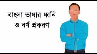 বাংলা ভাষার ধ্বনি ও বর্ণ প্রকরণ