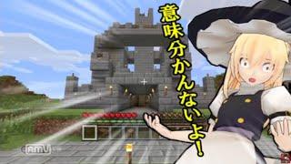 【マインクラフト】霊夢が破壊した村を復興させるためにマインクラフトをプレイ!! part2【ゆっくり実況】 thumbnail