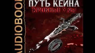 2001188 Glava 01 Аудиокнига. Корнев Павел
