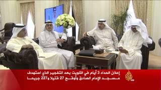 إعلان الحداد الرسمي في الكويت