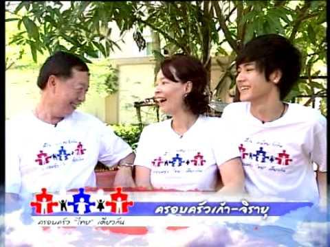 """ครอบครัว """"ไทย"""" เดียวกัน (เก้า-จิรายุ)"""