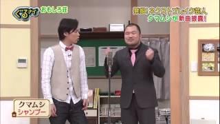 クマムシ シャンプー 新曲!