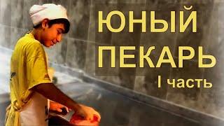Юный пекарь. Работа в пекарне 🇹🇷