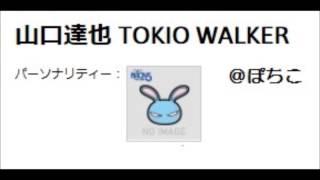 20150913 山口達也 TOKIO WALKER.