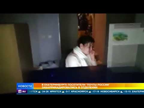 """Битва за посылки: Жители Екатеринбурга объявили войну """"Почте России"""""""
