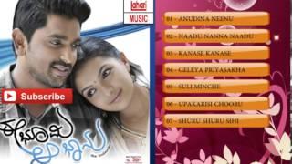 Kannada Old Songs | Ee Bhoomi Aa Bhanu Movie Songs Jukebox