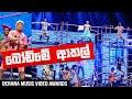 බෝඩිමේ FUN ඩාන්ස් @ Derana Music Video Awards 2015    Theekshana    RaMoD with COOL STEPS !!!