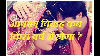 आपका विवाह कब किस वर्ष में होगा ? Apaka Vivah Kab Hoga? VrihatParashar Horashastram of Chapter 16th.