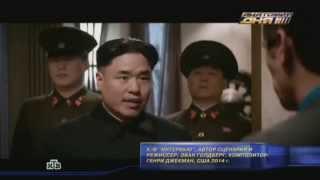 Лидер КНДР захотел посмотреть нашумевший фильм освоем убийстве
