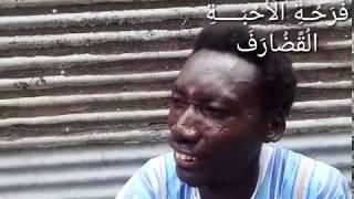 فرحة احباء hausa sudan