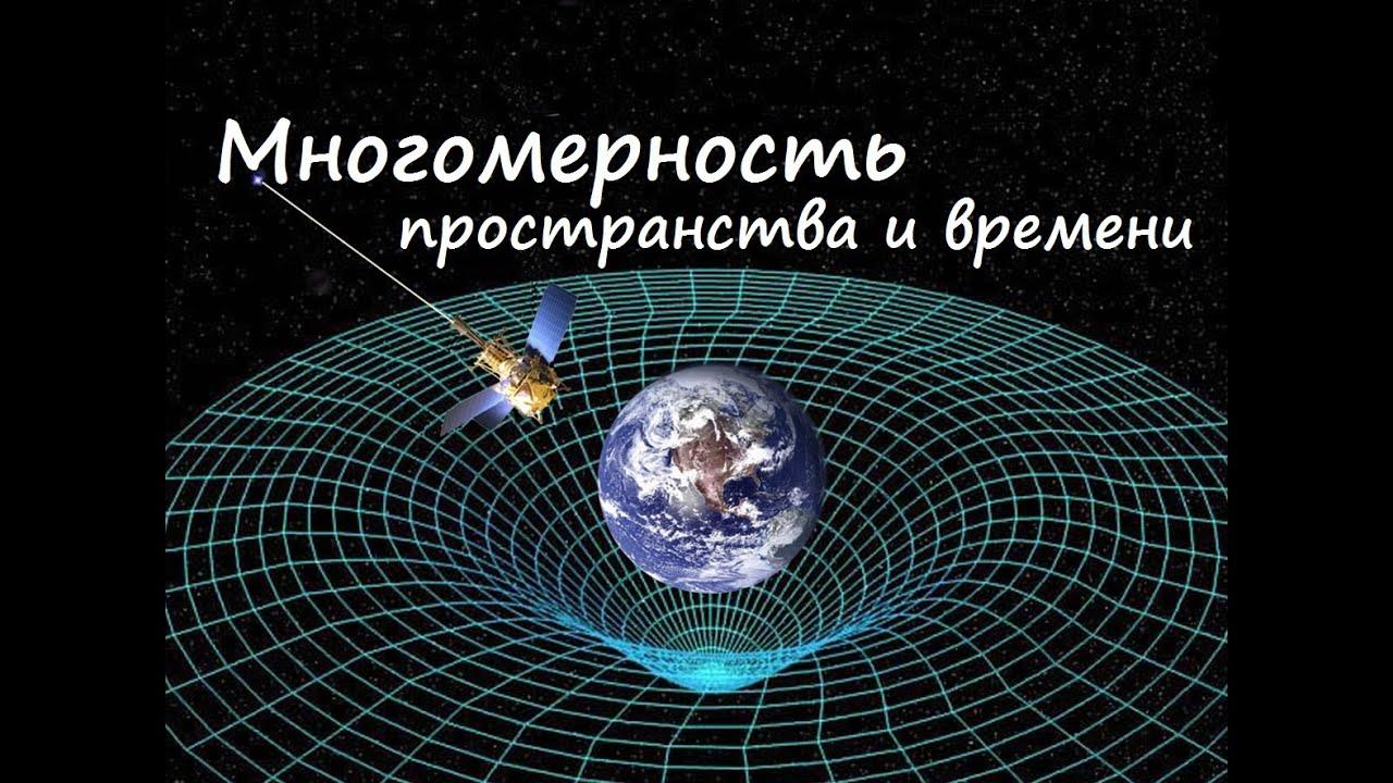 Картинки по запросу Многомерное Время.