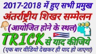 GK TRICK | सभी अंतर्राष्ट्रीय शिखर सम्मेलन के स्थल याद करने की ट्रिक Venues of International Summits