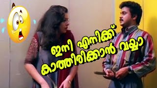 Video ഇനി എനിക്ക് കാത്തിരിക്കാൻ വയ്യ  | Dileep Comedy Scenes | Malayalam Comedy Scenes [HD] download MP3, 3GP, MP4, WEBM, AVI, FLV Agustus 2017
