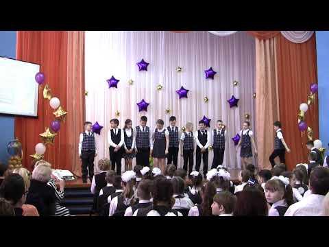 Выпускной в начальной школе. 11.05.2019