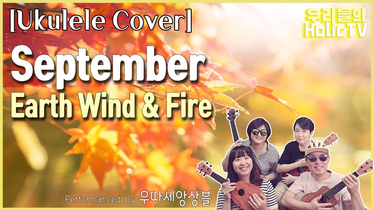 September - Earth Wind & Fire / Ukulele Ensemble / 우쿨렐레 앙상블 / 편곡 우쿨대마왕