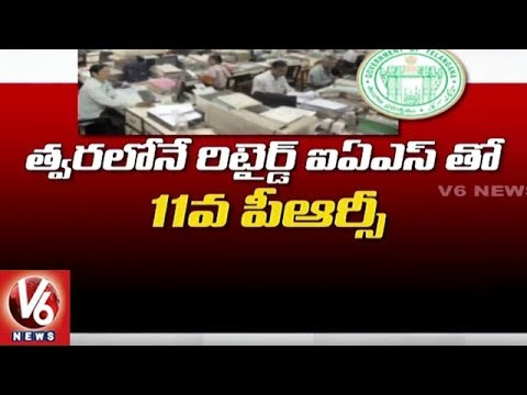 Telangana Govt To Announce 11th PRC For Employees Soon | Hyderabad | V6 News