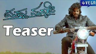 Muddu Manase Movie Teaser