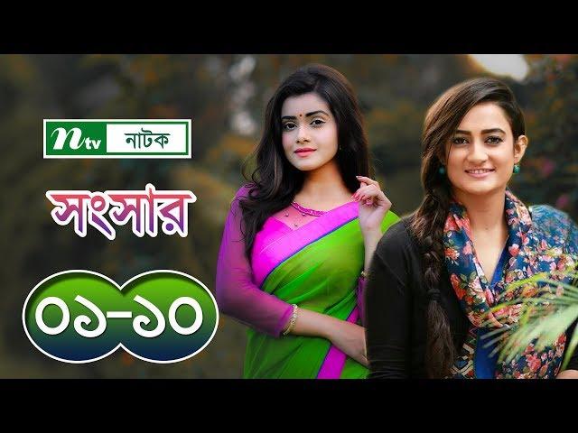 সংসার । Shongsar   Episode 01-10   Tanjin Tisha   Afran Nisho   Aparna   Moushumi   NTV Drama Serial