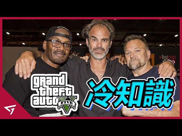 【俠盜獵車手 5 Grand Theft Auto V】你所不知道的冷知識