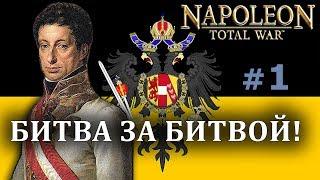 Napoleon:Total War - Австрия №1 - Битва за Битвой!