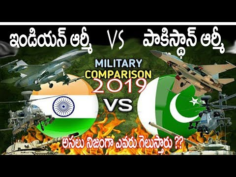 ఎవరి దమ్మెంత ?|Indian Military Vs Pakistan Military 2019|Military/Army Comparison|Telugu