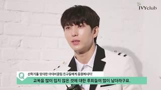 아이비클럽 18N INTERVIEW - 레오+혁+홍빈